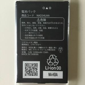 WiMAX2+ Speed Wi-Fi WX06(WX05) 用バッテリー