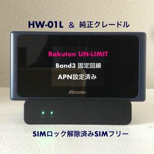 [SIMフリー・SIMロック解除済み] docomo Wi-Fi STATION HW-01L