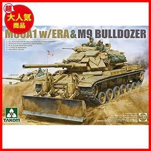 タコム 1/35 アメリカ軍 M60A1・ERA・M9ドーザーブレード プラモデル TKO2142