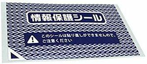 シールサイズは53×90mm 目隠しシール 個人情報保護シール 貼り直しができない強化タイプ 53×90mm (10