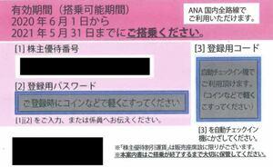 ANA 全日空 株主優待券 番号通知 保証11月末期限 1枚 2枚 3枚 4枚 5枚 6枚 7枚 8枚 国内航空券50%引