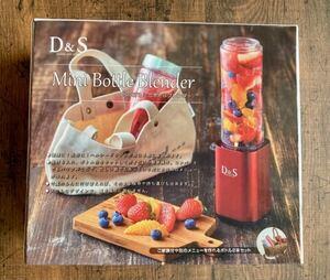 【新品】 D&S ミニボトルブレンダー DS.7673 レッド 赤