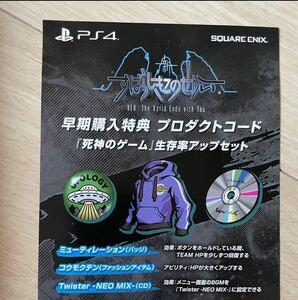 PS4版 新すばらしきこのせかい プロダクトコード