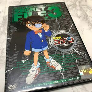 名探偵コナン シークレットファイル 3 (第6話〜第7話) DVD 東宝 レンタル落ち