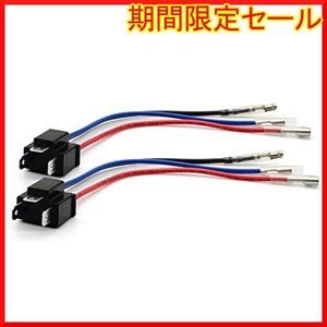 限定価格!H4 変換アダプター RCP H4 変換コネクター ledヘッドライト バルブソケット コネクタプラRXNG