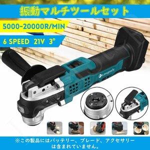マキタ マルチツール Makita 互換 18V 14.4V 互換製品 ※バッテリー・充電器 別売 18ボルト 14.4ボルト