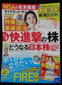 ダイヤモンド・ザイZAi 2021年12月号 別冊付録付き 天海祐希☆彡