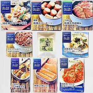 新品 未使用 明治屋 缶詰 M-7J 10g セット おいしい缶詰 おつまみ 8種類 (各種1つ) 惣菜 おかず ギフト 非常食 備蓄 保存食 Ezcozy