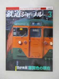 A02 鉄道ジャーナル No.461 2005年3月号 特集 車両色の現在