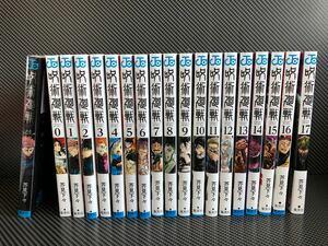 呪術廻戦  全巻 セット 0〜17巻 公式ファンブック