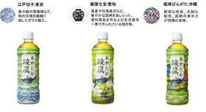新品未開封☆コカ・コーラ綾鷹525ml×24本旨みのある豊かな味わい 日本の伝統工芸を応援しよう。