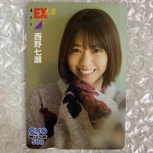 乃木坂46 西野七瀬 クオカード .9