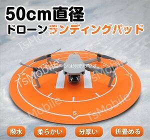 ドローンランディングパッド 着陸マット 直径50cm 折畳める折りたたみ式 汎用品 マビックも適用 アクセサリー スペア部品