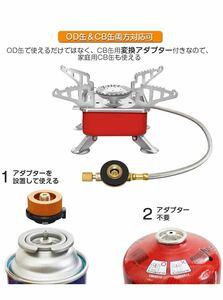 シングルバーナー キャンプバーナー CB缶/OD缶対応 強力火力(在庫一)