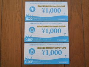 ☆ゴルフダイジェスト・オンライン株主優待券 ゴルフショップクーポン1000円×3枚 3000円分