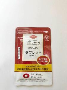 血圧が高めの方のタブレット 大正製薬 1袋