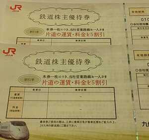 匿名配送ネコポス込 JR九州 九州旅客鉄道 株主優待券 割引券 鉄道株主優待券 2枚