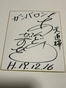 ☆ 「小さなスーパーマンガンバロン」 天道輝役 安藤一人 直筆サイン色紙