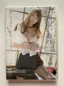 DVD 「ヌーディズム ~モデルのパーフェクトボディ~」 着エロ 未開封
