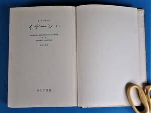 E.フッサール イデーン―純粋現象学と現象学的哲学のための諸構想 (1-1) みすず書房 1979年 / 第1巻 純粋現象学への全般的序論
