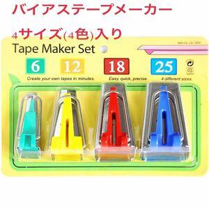 バイアステープメーカー 4サイズセット ハンドメイド用