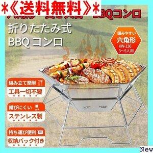 《送料無料》 BBQコンロ バーベキュー用品 KW-136 バーベキ 台 火 簡単 軽量 キャンプ道具 卓上 火起こし 128