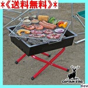《送料無料》 小型 BBQコンロ イージーファイアグリル キャプテン ーブン キューコンロ コンパクト キャンプ BBQ 190