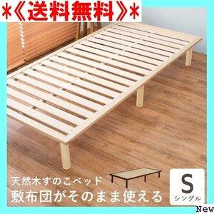 《送料無料》 すのこベッド シングル 敷布団対応 ベッドフレームのみ ひとり ワンルーム シンプル 木製ベッド 新生活 177