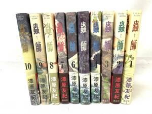 11672*0.5 蟲師 漫画 1~10巻 漆原友紀 講談社 マンガ コミック 本 ギンコ