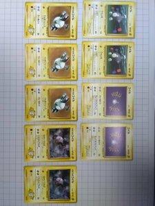 ポケモンカード 旧裏面 雷タイプ 9枚☆コイル LV.12/13 マチスのコイル LV.10/12☆送料210円