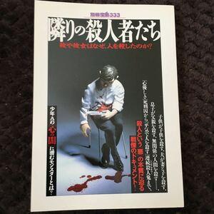 別冊宝島333 隣りの殺人者たち 彼や彼女はなぜ、人を殺したのか? 情報誌