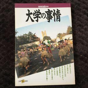 別冊宝島90 大学の事情 情報誌