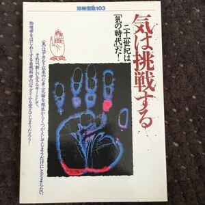 別冊宝島103 気は挑戦する 二十一世紀は「気の時代」だ! 情報誌