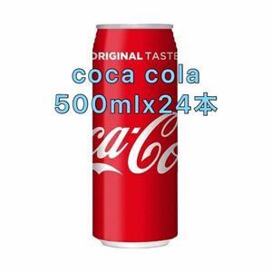コカ・コーラ 飲料 炭酸飲料 Coca-Cola 増量 ソフトドリンク 500mlx24本