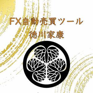 【想定月利30%】 FX自動売買ツール 『徳川家康』