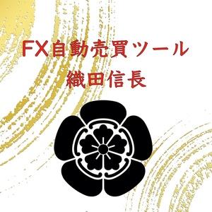 【想定月利30%】 FX自動売買ツール 『織田信長』