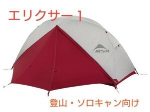 【新品未使用】MSR ELIXIR 1 軽量高機能テント エリクサー ソロキャン 登山