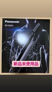 【新品未使用品】Panasonic パナソニック ER-GK81-S(シルバー調)ボディトリマー