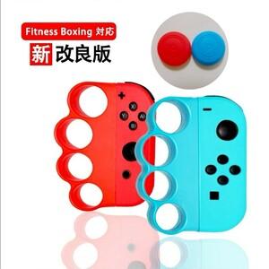Switch Joy-Conフィットボクシンググリップ 2個