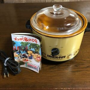 クロックポット 陶器のレトロ電気鍋
