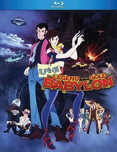 【送料込】ルパン三世 バビロンの黄金伝説 劇場版(北米版 ブルーレイ) Lupin the 3rd: The Legend of the Gold of Babylon blu-ray BD
