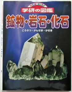 ★レア・美本!送料無料!★ニューワイド学研の図鑑 鉱物・岩石・化石 ◆学研教育出版