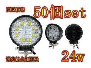 LED Работа света  24w  WORK  свет   круг  модель   Шу  рыба  свет   белый   Широкий угол  50 шт  набор