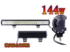 LED Работа света  144w  WORK  свет  CREE произведено   Шу  рыба  свет   белый   Широкий угол  Спецификация  1 шт