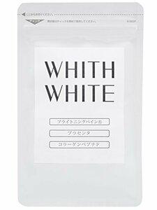 フィス ホワイト サプリ ビタミンB2 ビタミンC サプリメント 夏に負けない太陽対策 「コラーゲン プラセンタ ヒアルロン酸