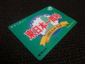 【CA01】JR東日本 東日本一周号 東北大陸から 500円 未使用 オレンジカード