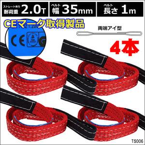 CE規格品 ベルトスリング ナイロンベルトスリング 35mm×1m ストレート吊 2T【4本セット】両端アイ型 荷吊 運搬 牽引/13ш