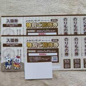 よみうりランド 株主優待 特別ご招待券 2022/1/31期限①