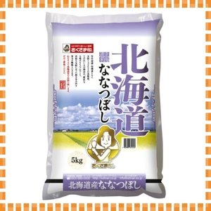 ♪【精米】【おくさま印 ブランド】 北海道白米ななつぼし5kg 令和元年産