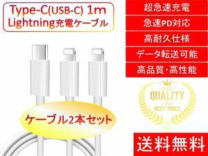 ライトニングケーブル iPhone おすすめ 1m 2本セット急速充電 タイプCケーブル 安い データ転送 最強 丈夫 強靭